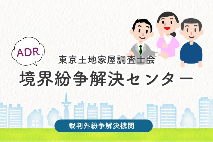 土地家屋調査士は土地又は家屋の調査・測量を行う、表示に関する登記、筆界の専門家です。